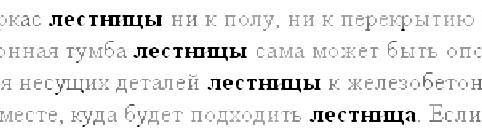 """Графическое реди-мейд стихотворение """"Лестница"""""""