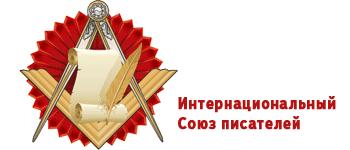 Интернациональный cоюз писателей