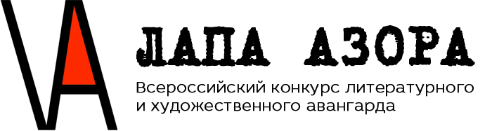 Лапа Азора