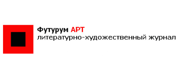 Футурум АРТ