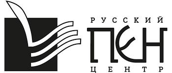 Русский ПЕН-центр