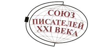Союз писателей ХХI века